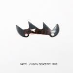 ปากฉลาม NEWWAVE 7800