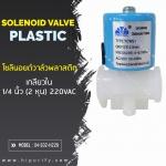 """โซลินอยด์วาล์วพลาสติก เกลียวใน(แบบหมุน) 1/4""""(2 หุน) N/C 220VAC 0.3A 50-60Hz - ใส่โค้ด SO50PER ลดเพิ่ม50%"""
