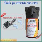 50G GPD ปั๊มผลิต(ปั๊มอัด) ปั๊มน้ำเครื่องกรองน้ำ RO Booster Pump รุ่น STRONG พร้อมหม้อแปลง 24V 1.2A