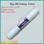 ไส้กรอง พายวอเตอร์ (Pi Energy) 12 นิ้ว (I Type) 1 ชิ้น
