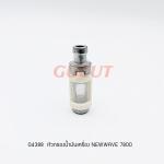 หัวกรองน้ำมันเครื่อง NEWWAVE 7800