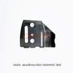 04400 แผ่นเหล็กรองบาร์ขวา NEWWAVE 7800