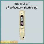 TDS-3 Meter เครื่องวัดสารละลายในน้ำ 3 ปุ่ม วัดแม่นยำ 100%