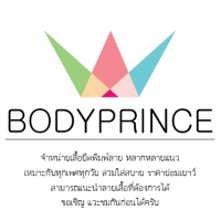 ร้านBODYPRINCE.COM