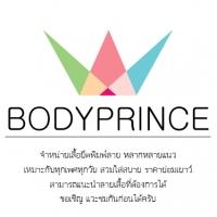 ร้านBODYPRINCE.COM