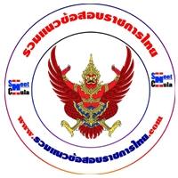 ร้านรวมแนวข้อสอบราชการไทย
