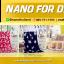 ผ้าห่มนาโน 69 บาท ปังสุด !!!โปรโมชั่น50ผืน thumbnail 1