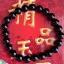 สร้อยข้อมือ หิน Obsidian ขนาด 8 mm thumbnail 1