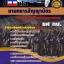 รวมแนวข้อสอบนายทหารสัญญาบัตร กรมยุทธศึกษาทหารบก (ยศ.ทบ)