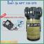 100 GPD ปั๊มผลิต(ปั๊มอัด) ปั๊มน้ำเครื่องกรองน้ำ RO Booster Pump รุ่น MPT พร้อมหม้อแปลง 24V 1.7A