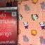 ตัวอย่างลายผ้าห่มนาโน อัพเดตล่าสุด (ขายส่งผ้าห่มนาโน.com) thumbnail 64