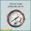 Pressure Guage เกจ์วัดแรงดัน 350 PSI