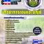 หนังสือเตรียมสอบ ชีทแนวข้อสอบนักวิชาการเงินและบัญชี กรมวิชาการเกษตร