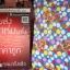 ตัวอย่างลายผ้าห่มนาโน อัพเดตล่าสุด (ขายส่งผ้าห่มนาโน.com) thumbnail 55
