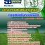 แนวข้อสอบ นักวิชาการส่งเสริมการเกษตรปฏิบัติการ กรมส่งเสริมการเกษตร thumbnail 1