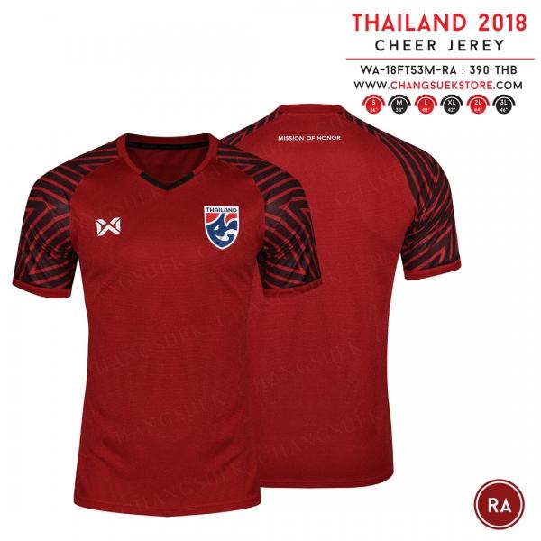 เสื้อเชียร์ทีมชาติไทย 2018 (Ver.1)